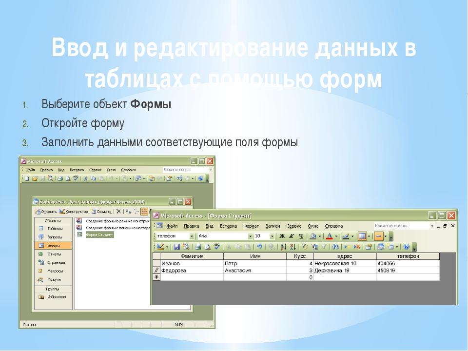 Ввод и редактирование данных в таблицах с помощью форм Выберите объект Формы...