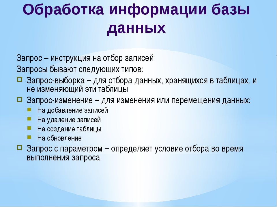 Запрос – инструкция на отбор записей Запросы бывают следующих типов: Запрос-в...