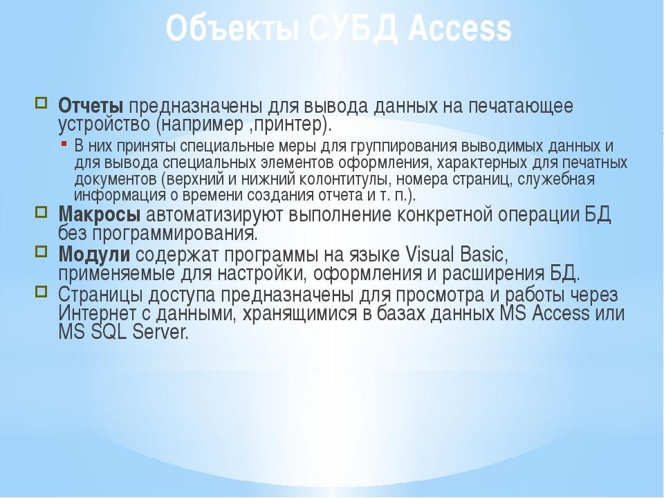Объекты СУБД Access Отчеты предназначены для вывода данных на печатающее устр...