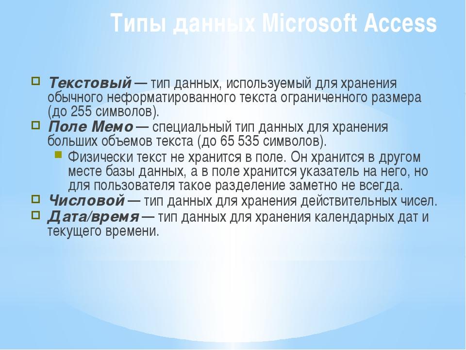 Типы данных Microsoft Access Текстовый — тип данных, используемый для хранени...