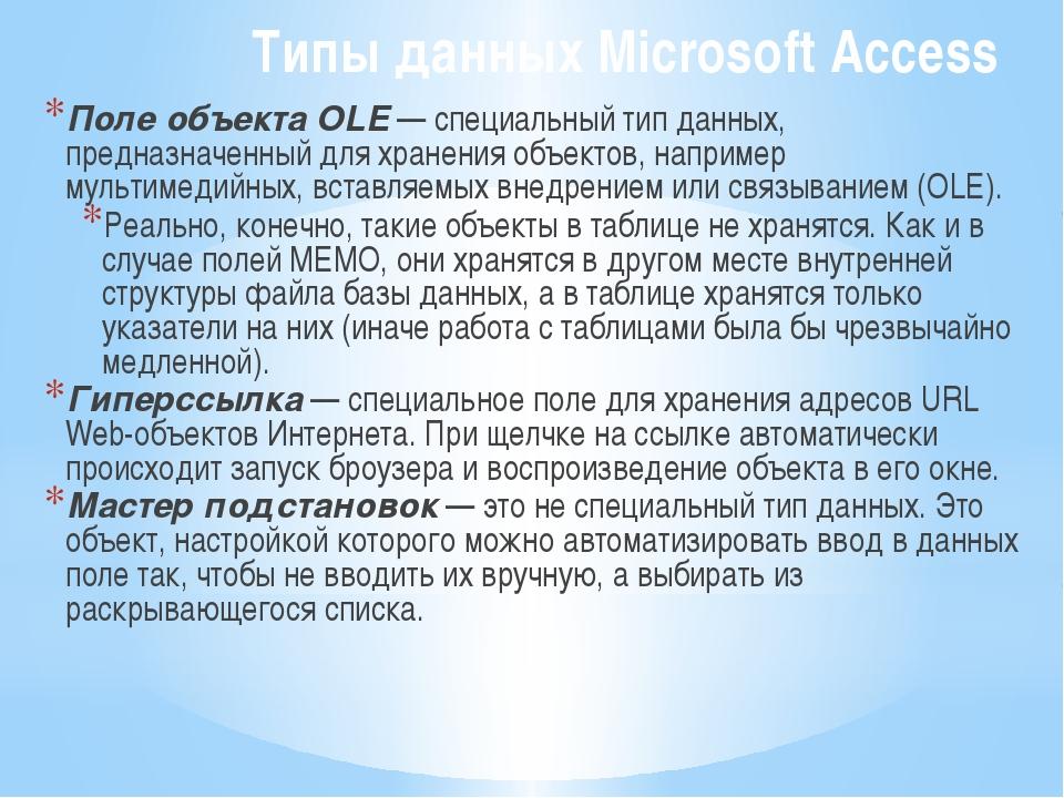 Типы данных Microsoft Access Поле объекта OLE — специальный тип данных, предн...