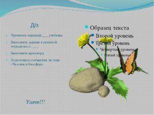 Д/з Прочитать параграф ____учебника Выполнить задание в печатной тетради на с