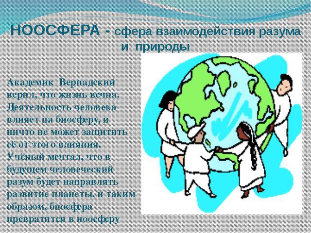 НООСФЕРА - сфера взаимодействия разума и природы Академик Вернадский верил, ч...