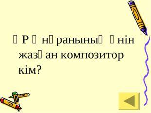 ҚР Әнұранының әнін жазған композитор кім?