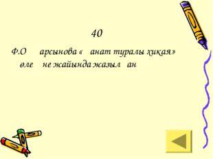 40 Ф.Оңғарсынова «Қанат туралы хикая» өлең не жайында жазылған
