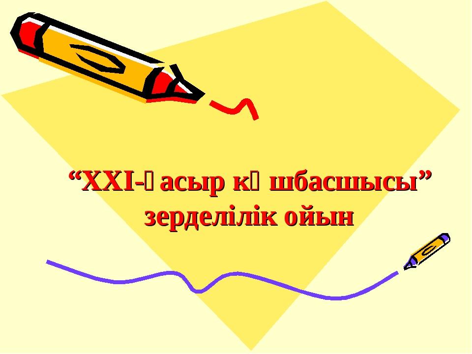"""""""ХХІ-ғасыр көшбасшысы"""" зерделілік ойын"""