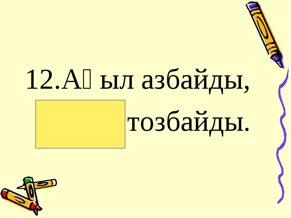 12.Ақыл азбайды, Білім тозбайды.