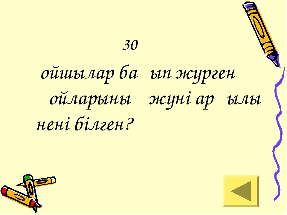 30 Қойшылар бағып жүрген қойларының жүні арқылы нені білген?