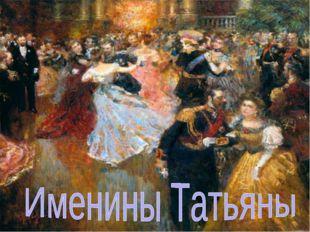 В чём сходство чудищ сна и гостей на именинах Татьяны? Зачитайте цитаты из те