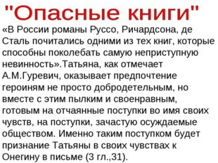 «В России романы Руссо, Ричардсона, де Сталь почитались одними из тех книг, к