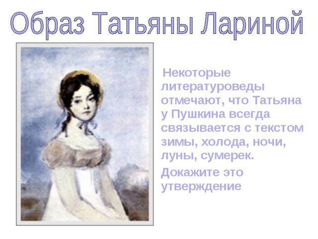 Некоторые литературоведы отмечают, что Татьяна у Пушкина всегда связывается...