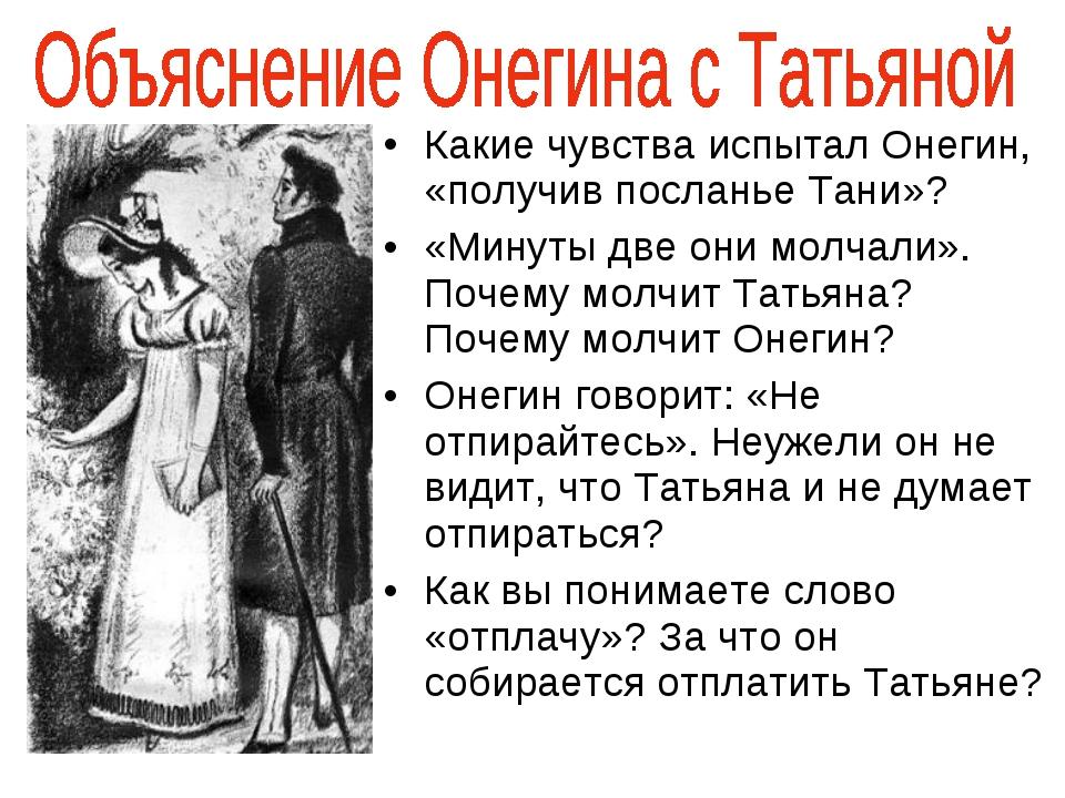 Почему татьяна не ответила на чувства онегина в конце романа