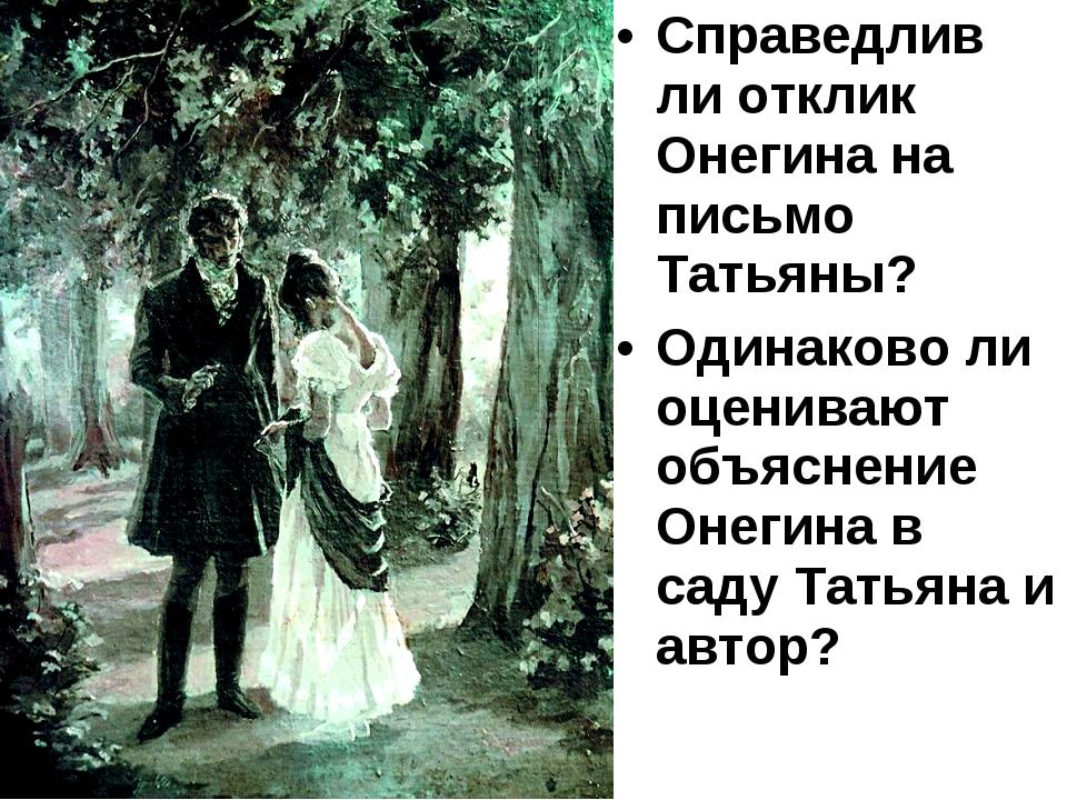 Справедлив ли отклик Онегина на письмо Татьяны? Одинаково ли оценивают объясн...
