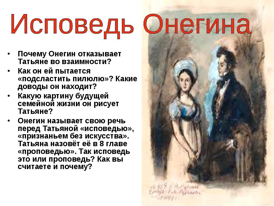 Евгений онегин почему татьяна отказала онегину