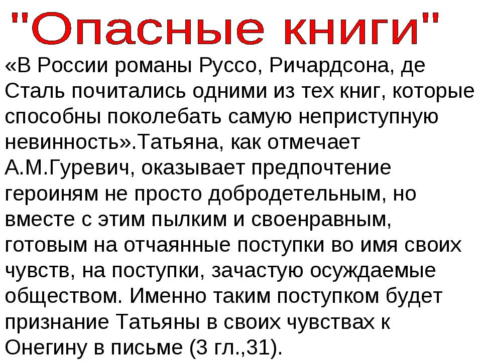 «В России романы Руссо, Ричардсона, де Сталь почитались одними из тех книг, к...