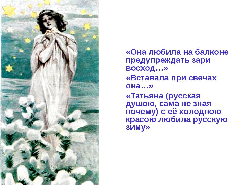«Она любила на балконе предупреждать зари восход…» «Вставала при свечах она…»...