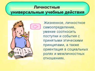 Личностные универсальные учебные действия Жизненное, личностное самоопределе