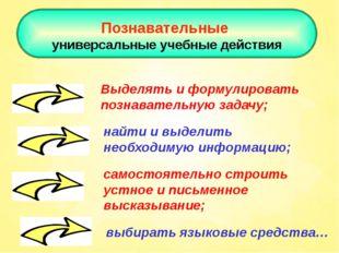 Познавательные универсальные учебные действия Выделять и формулировать позна