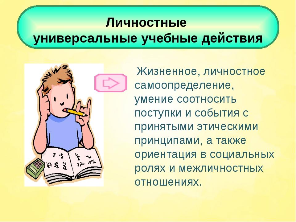 Личностные универсальные учебные действия Жизненное, личностное самоопределе...