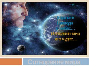 Сотворение мира Хвалите Господа с небес… Исполнен мир его чудес…