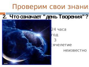 Проверим свои знания 1 24 часа 2 год 3 тысячелетие 4 неизвестно