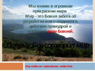 Мир создан от переизбытка любви Бога Мы живем в огромном прекрасном мире. Ми