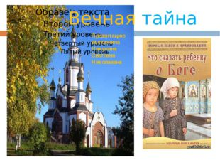 Презентацию выполнила Никулина Светлана Николаевна Вечная тайна