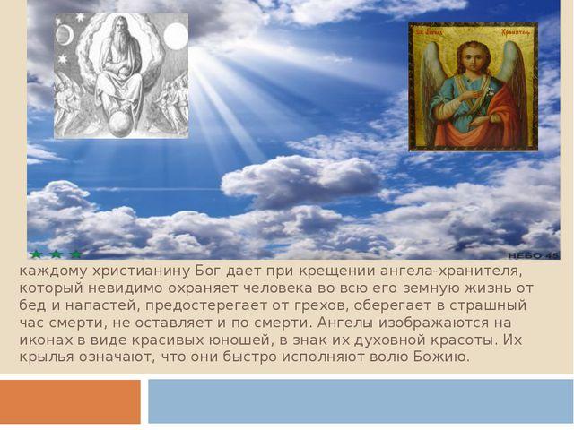 каждому христианину Бог дает при крещении ангела-хранителя, который невидимо...