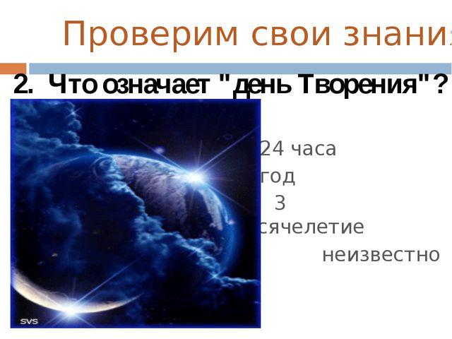 Проверим свои знания 1 24 часа 2 год 3 тысячелетие 4 неизвестно...