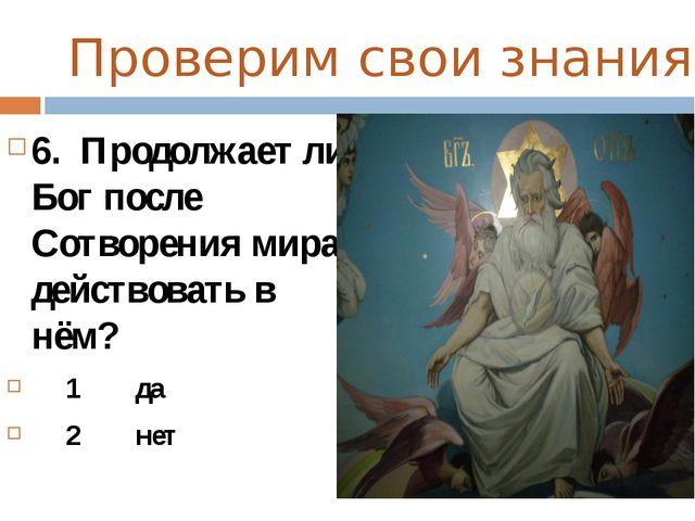 Проверим свои знания 6. Продолжает ли Бог после Сотворения мира действовать в...