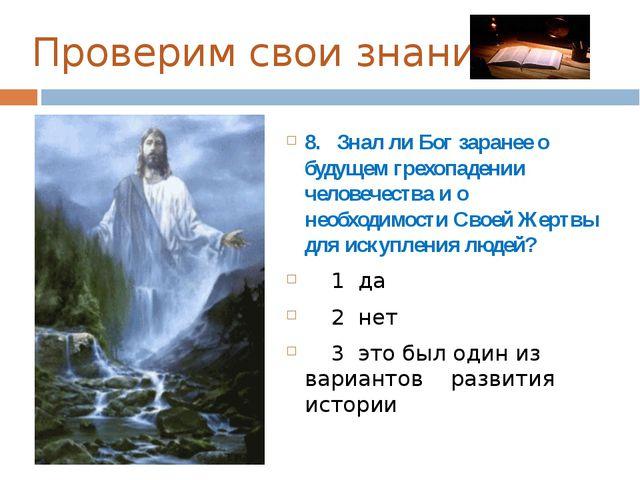 Проверим свои знания 8. Знал ли Бог заранее о будущем грехопадении человечест...