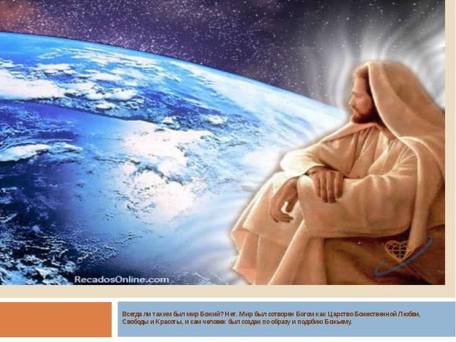 Всегда ли таким был мир Божий? Нет. Мир был сотворен Богом как Царство Божес...