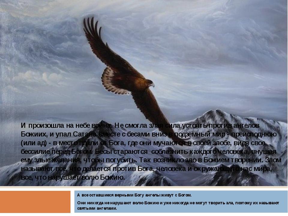 А все оставшиеся верными Богу ангелы живут с Богом. Они никогда не нарушают...