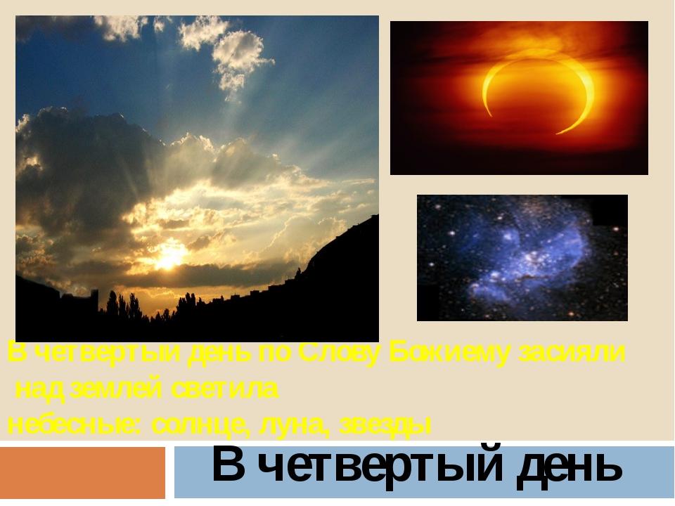 В четвертый день по Слову Божиему засияли над землей светила небесные: солнце...