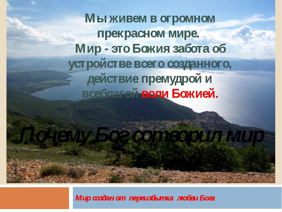 Мир создан от переизбытка любви Бога Мы живем в огромном прекрасном мире. Ми...