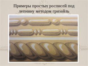 Примеры простых росписей под лепнину методом гризайль
