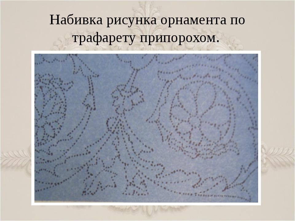 Набивка рисунка орнамента по трафарету припорохом.