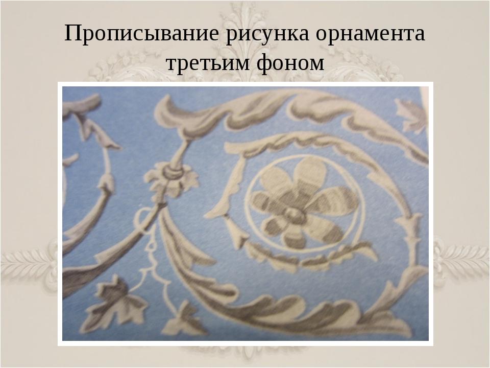 Прописывание рисунка орнамента третьим фоном