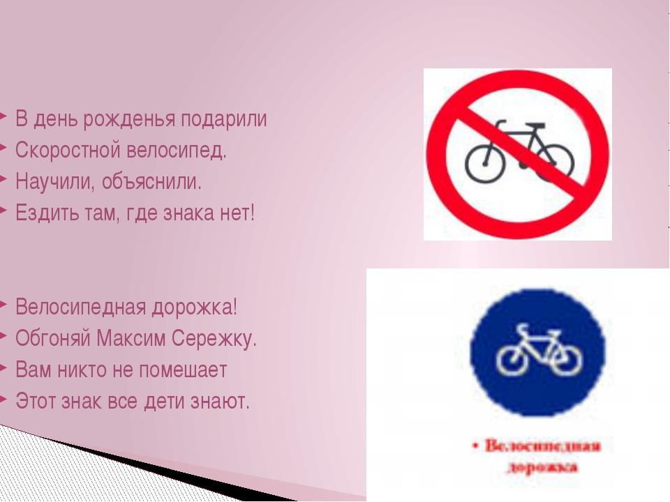 В день рожденья подарили Скоростной велосипед. Научили, объяснили. Ездить там...