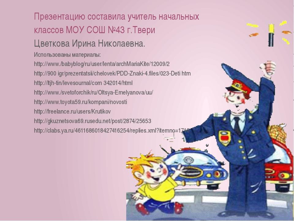 Презентацию составила учитель начальных классов МОУ СОШ №43 г.Твери Цветкова...