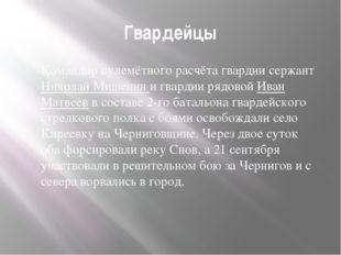 Гвардейцы Командир пулемётного расчёта гвардии сержант Николай Мишенин и гвар