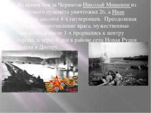 Во время боя за Чернигов Николай Мишенин из станкового пулемёта уничтожил 26,