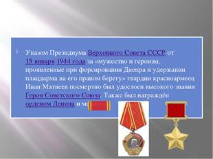 Указом ПрезидиумаВерховного Совета СССРот15 января1944 годаза «мужество