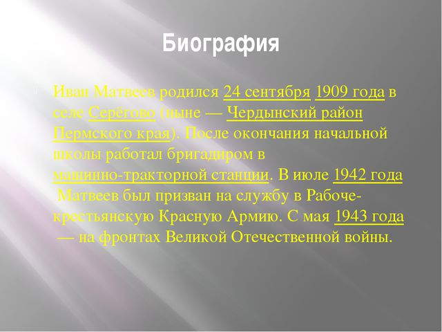 Биография Иван Матвеев родился24 сентября1909 годав селеСерёгово(ныне—...