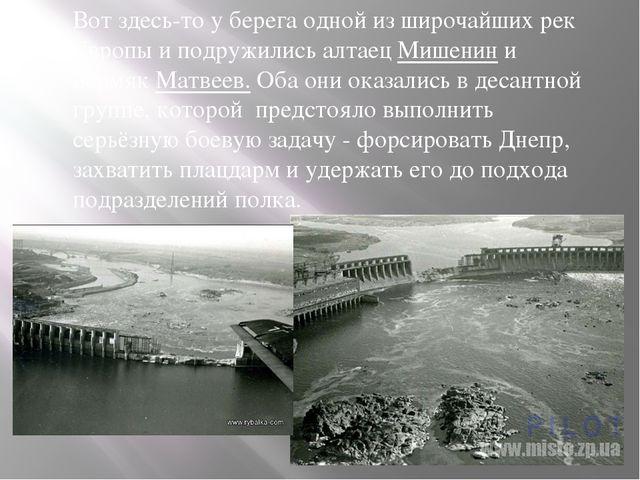 Вот здесь-то у берега одной из широчайших рек Европы и подружились алтаец Миш...