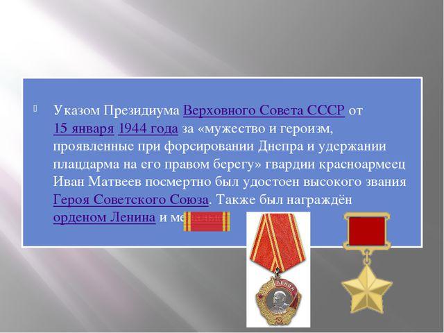 Указом ПрезидиумаВерховного Совета СССРот15 января1944 годаза «мужество...