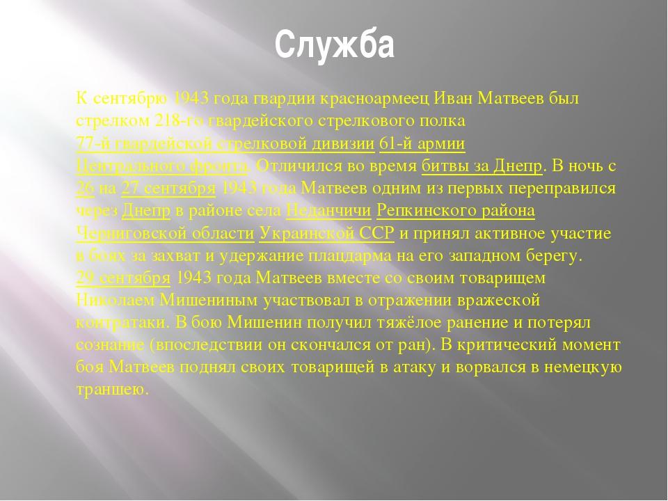 Служба К сентябрю 1943 года гвардии красноармеец Иван Матвеев был стрелком 21...