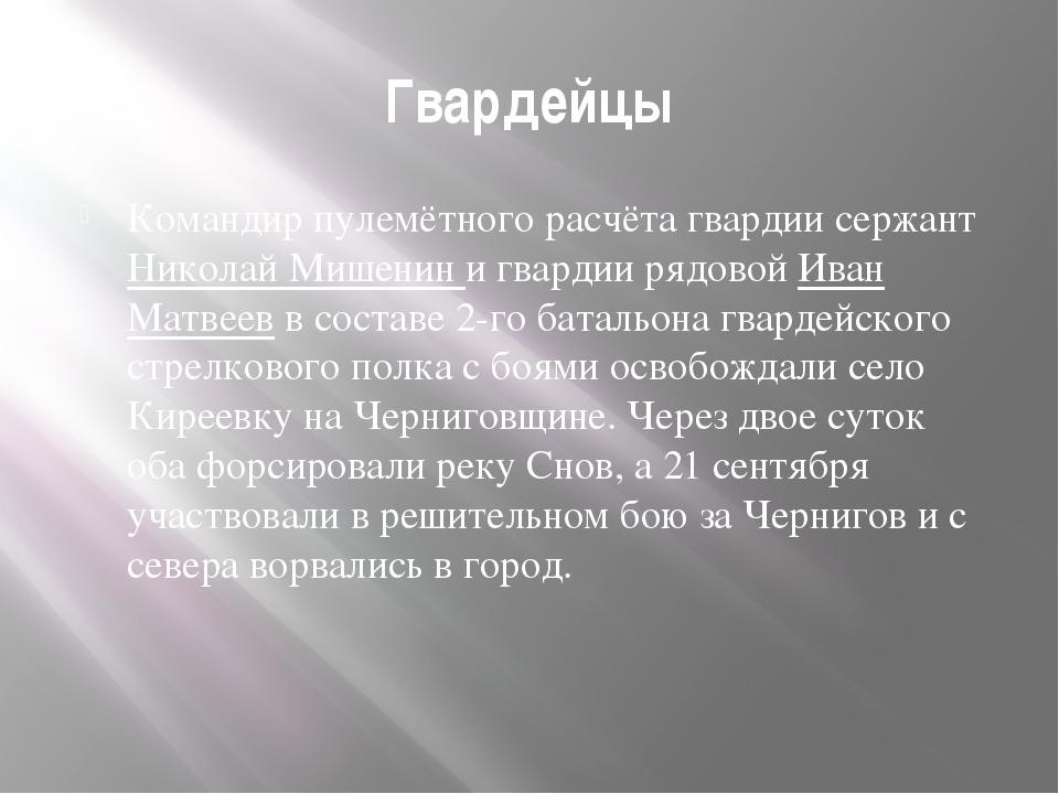 Гвардейцы Командир пулемётного расчёта гвардии сержант Николай Мишенин и гвар...