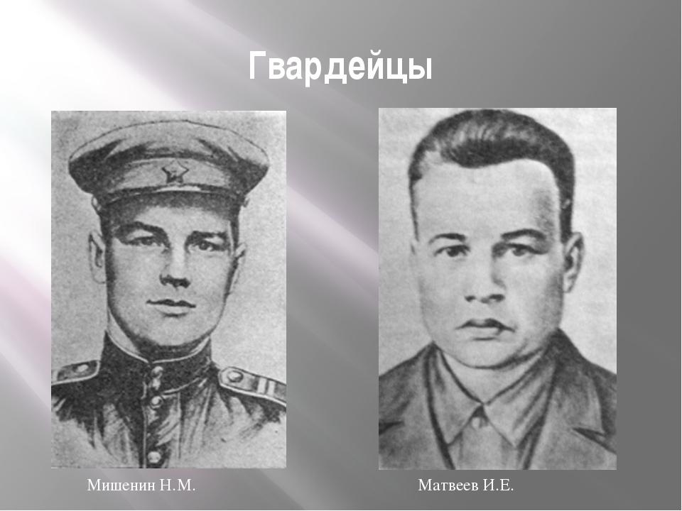 Гвардейцы Мишенин Н.М. Матвеев И.Е.