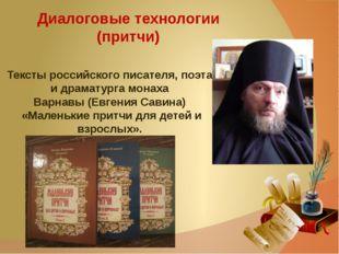 Диалоговые технологии (притчи) Тексты российского писателя, поэта и драматург